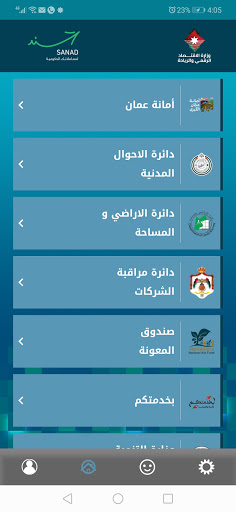 SanadJo-u0633u0646u062f android2mod screenshots 12