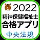 【中央法規】精神保健福祉士合格アプリ2022 過去問+模擬問 - Androidアプリ