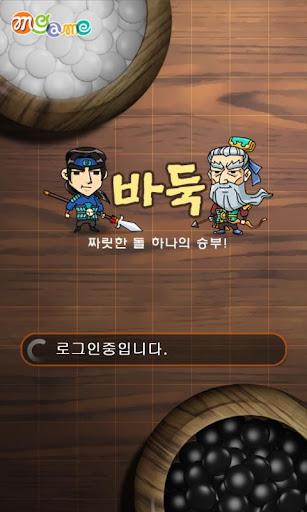 엠게임 바둑 apkmartins screenshots 1