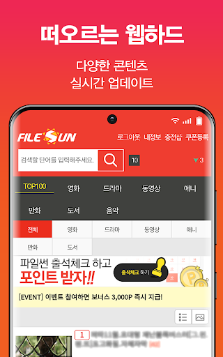 FileSun Official - movies, dramas, anime modavailable screenshots 1