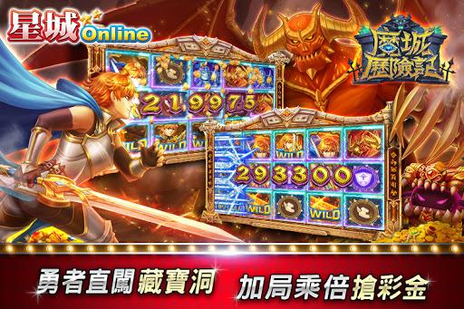 星城Online 3.54 screenshots 1