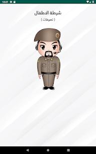 شرطة الاطفال الجديد المطور – مكالمة وهمية 8