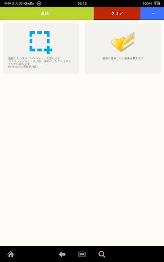 autojointpic screenshot 1