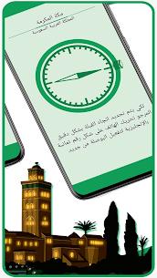 اوقات الصلاة والأذان – Salat Adan 2021 3