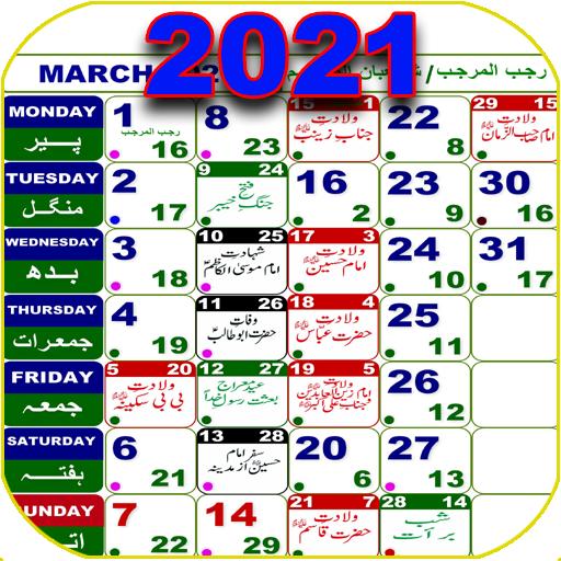 Hijri Calendar 2022.Jafaria Shia Calendar 2021 جعفریہ کیلنڈر ۲۰۲۱