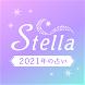 チャット占い・電話占いアプリStella(ステラ)-人気占いアプリで恋愛相談やお悩み相談