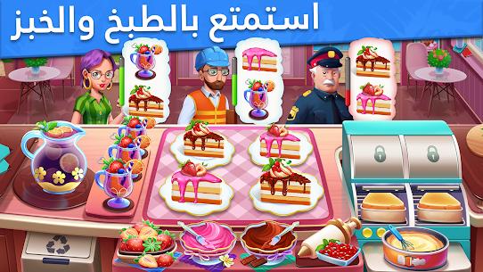 رحلة طبخ : العاب طبخ ومجانا العاب بنات 2021 1