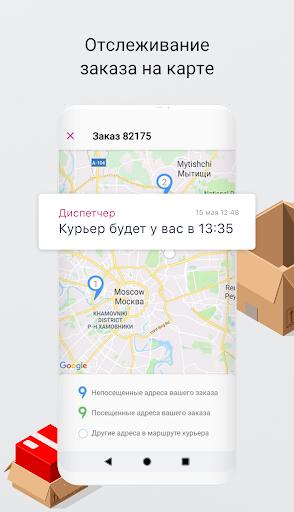 Dostavista u2014 Courier Delivery Service 1.38.1 Screenshots 5