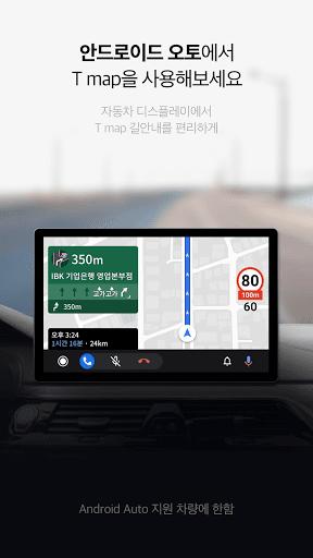 T map - 내비게이션 / 지도  screenshots 1