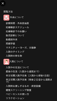 鈴木レディースクリニックご利用手引のおすすめ画像4
