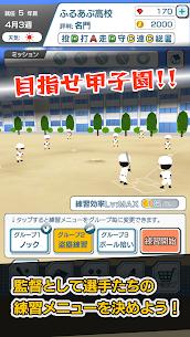 Koshien – High School Baseball 8