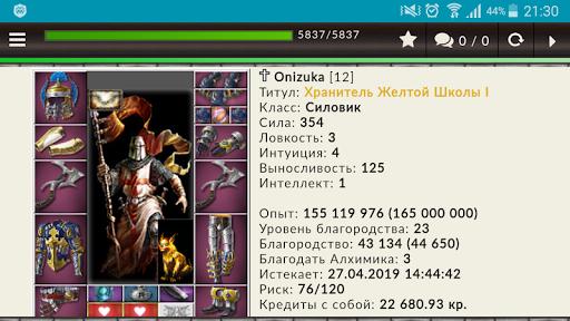 Combats Mobile 5.1.8 screenshots 6