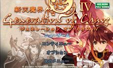 SRPG 新天魔界 ジェネレーション オブ カオス IVのおすすめ画像1