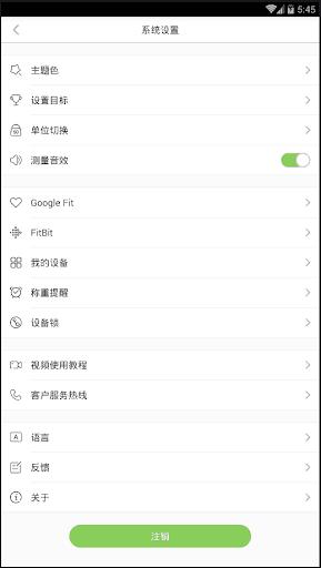 Renpho 3.6.1 screenshots 15