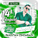 14 August Independence Day Photo Frames 2021