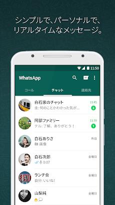 WhatsApp Messengerのおすすめ画像1
