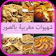 شهيوات مغربية سهلة وصحية Download for PC Windows 10/8/7