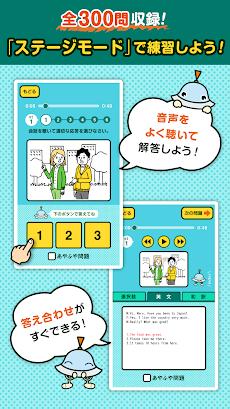 英検リスニングマスター 3級 完全無料で英検リスニング対策!のおすすめ画像2