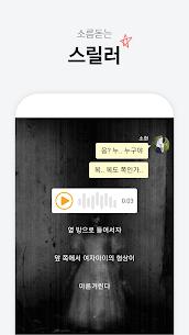 채티 – 채팅형 소설 읽기, 쓰기 3