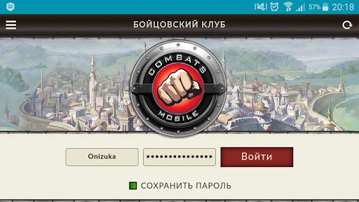 Combats Mobile 5.1.8 screenshots 1