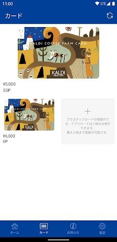 カルディコーヒーファーム公式アプリのおすすめ画像4