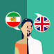 Persian-English Translator - Androidアプリ