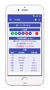 六合彩 - Mark Six : by Lottowarrior 3.1.8 screenshots 1