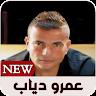 اغاني عمرو دياب رومانسية app apk icon