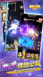 聖鬥士星矢:正義傳說 4