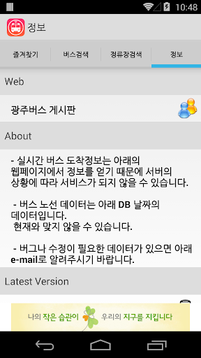 광주버스 for android For PC Windows (7, 8, 10, 10X) & Mac Computer Image Number- 20