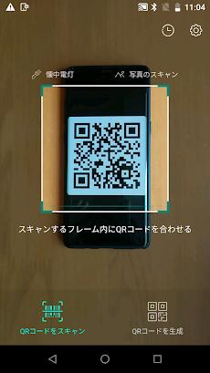 QRコードリーダー -  QRスキャナ、QRコードジェネレータのおすすめ画像1