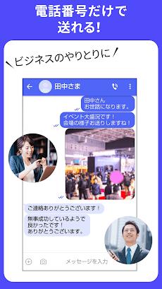 +メッセージ(プラスメッセージ)のおすすめ画像4