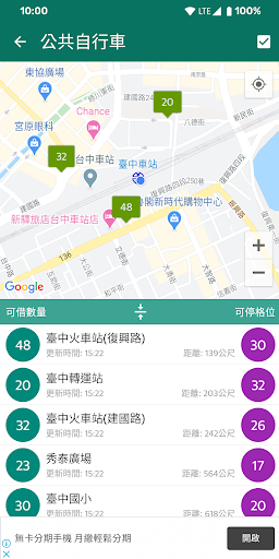 BusTracker Taichung 1.31.0 Screenshots 6