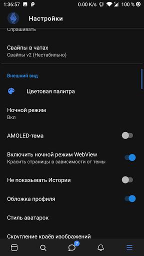 VK Fenrir android2mod screenshots 6