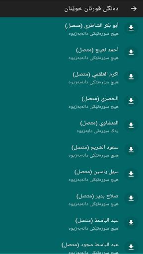u0642u0648u0631u0626u0627u0646u06cc u067eu06ccu0631u06c6u0632 Quran 5.3 Screenshots 5