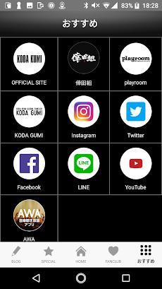 倖田來未 オフィシャルAPPのおすすめ画像4