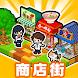 箱庭商店街 - Androidアプリ