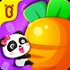 はんたいことばごっこ-BabyBus 幼児教育用ゲーム