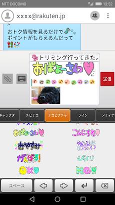 Rメールアプリのおすすめ画像3
