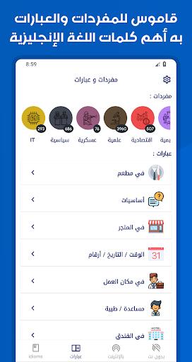 Dictionary English - Arabic & Translator 12.2.3 Screenshots 5