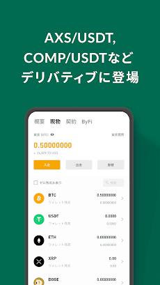 Bybit:仮想通貨(ビットコイン イーサリアム リップル)の取引、購入、投資、マイニングのおすすめ画像4