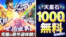 北斗の拳 LEGENDS ReVIVE(レジェンズリバイブ)原作追体験アクションRPG!のおすすめ画像1