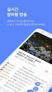 AfreecaTV 6.1.0