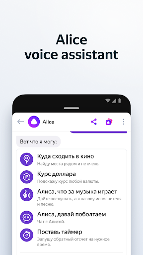 Yandex Browser with Protect screenshots 2