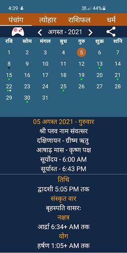 Hindi Calendar 2021 : u0930u093eu0936u093fu092bu0932 u092au0902u091au093eu0902u0917 android2mod screenshots 1