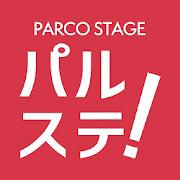 パルステ!パルコの演劇ライフ応援アプリ