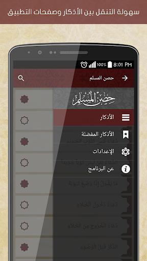 Hisn Almuslim 4.1.4 Screenshots 2