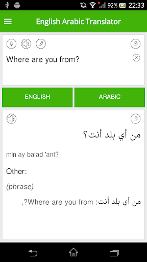 English Arabic Translator  Screenshots 1