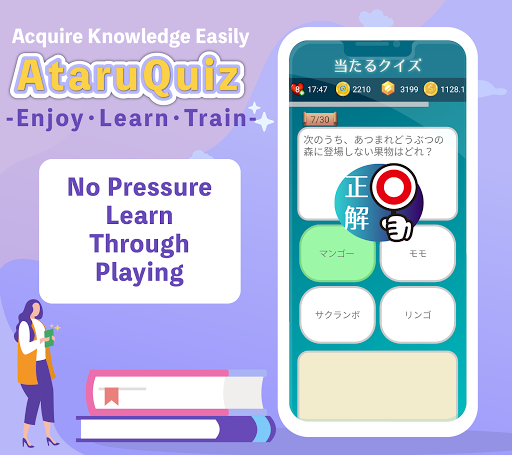 AtaruQuiz 1.719 screenshots 3