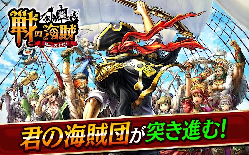 戦の海賊ー海賊船ゲーム×簡単戦略シュミレーションゲームー  screenshots 2